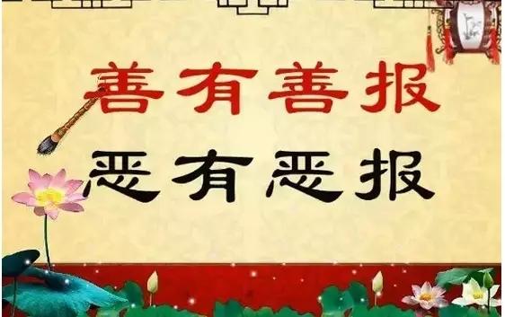福报不是求来的,一切福报都是自己修来的 - 惜缘 - xiyuan.201的博客