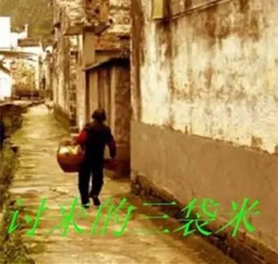 金钱买不到的三袋米,看的我哭了,很感人! - 惜缘 - xiyuan.201的博客