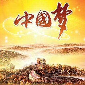 宗教能为实现中国梦做些什么