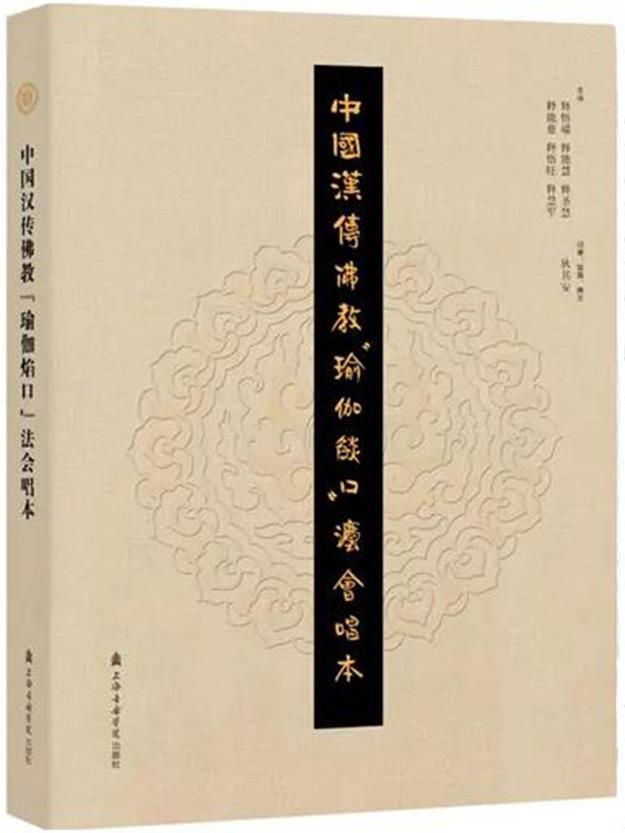 """《【摩登测速登录】两千年来首次记录法会的全套乐谱《中国汉传佛教""""瑜伽焰口""""法会唱本》出版》"""