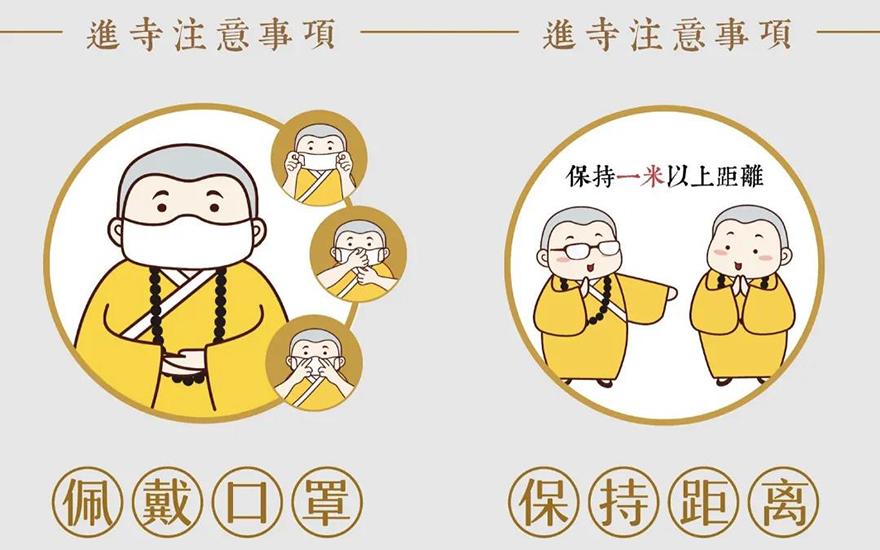 """《【摩登电脑版登陆地址】做好""""五个一"""" 浙江佛教界有序开放寺院(院校)工作》"""