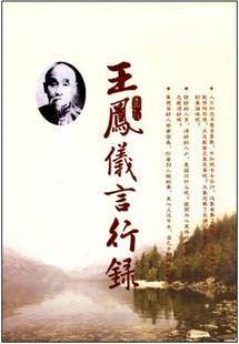 社会资讯_王凤仪:王凤仪言行录(全)-佛教导航