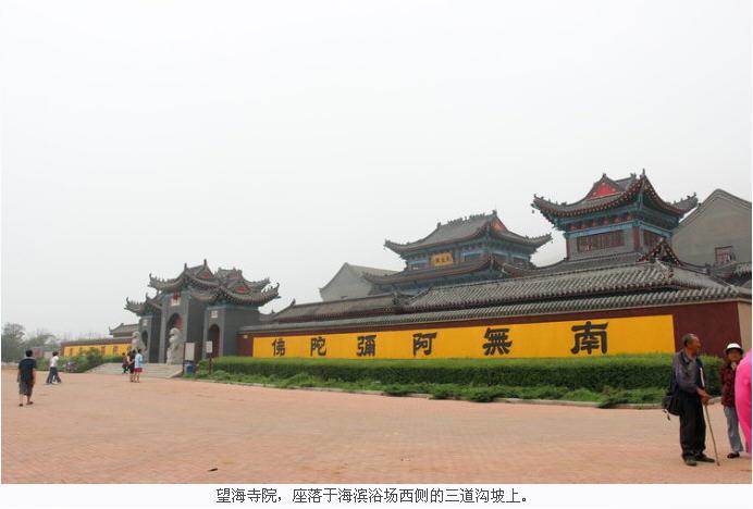 望海寺 葫芦岛 辽宁寺院