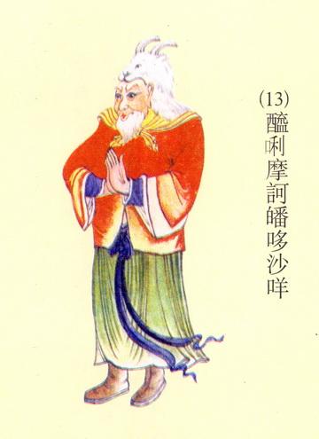 大悲咒经文_宣化上人:大悲咒句解 13、酰唎摩诃皤哆沙咩-佛教导航