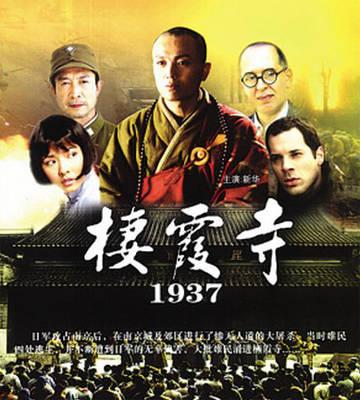 最新抗战电影南口1937